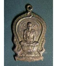 หลวงปู่คำพันธ์ วัดธาตุมหาชัย จ.นครพนม รุ่นปัญญาบารมี  ปี 2537