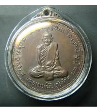 เหรียญ 100 ปี หลวงปู่มั่น ออกวัดเจดีย์หลวง ปี 2514...สวยครับ..