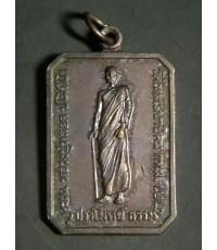 เหรียญยืน หลวงปู่หลอด   อายุครบ 7 รอบ  ปี 2541..