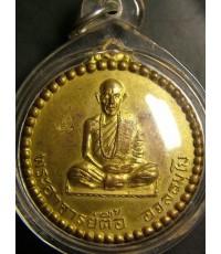 เหรียญกลม หลวงปู่ตื๊อ ปี ๑๖ กะหรั่ยทอง บล๊อกครามแตก ...