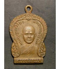 เหรียญพระอาจารย์วิริยังค์ วัดธรรมมงคล รุ่นแรก..ปี 2510
