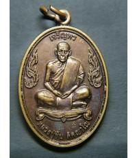 เหรียญเจิญพร หลวงปู่ชื่น วัดตาอี ..ปี 2545..