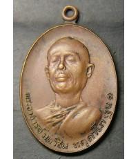 เหรียญรุ่นแรก พระอาจารย์มหาสิน วัดถ้ำบาหลอด จ.เลย ปี2518...