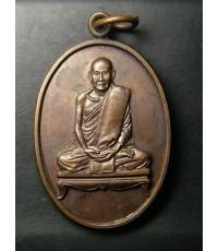 เหรียญหลวงปู่มั่น วัดป่าสารวัน หลวงพ่อพุธ อธิฐานจิต ปี 2537.