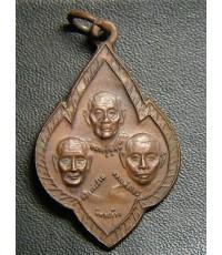 เหรียญสามพระอาจารย์ หลวงปู่ดุลย์ หลวงปู่สาม หลวงพ่อโชติ ศิษย์สร้างถวาย...
