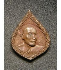 เหรียญหล่อหลวงพ่อทวีศักดิ์  หลังหลวงปู่ศุข  ...