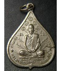 เหรียญรุ่น 3 หลวงปู่หลุย ปี 2521 เนื้ออัลปาก้า...ตอกโค๊ต จอ.