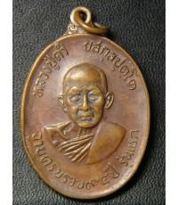 เหรียญรุ่นแรก หลวงปู่คำ วัดศรีจำปาชนบท จ.สกลนคร ปี 2517...