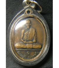 เหรียญรุ่นแรก หลวงปู่กิ วัดสนามชัย จ.อุบลฯ ปี 2533...