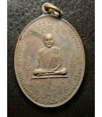 เหรียญรุ่นแรกพระอาจารย์มหาปิ่น วัดป่าศรัทธาธรรม ...ปี 2514..หลวงปู่ฝั้นอธิฐานจิต...