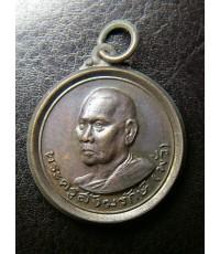 เหรียญรุ่นแรก หลวงหลวงปู่พั่ว ปี 2515...
