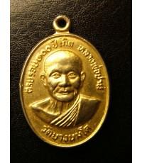 เหรียญเอกราช  หลวงพ่อปาน  หลวงพ่อฤาษีลิงดำ   กะไหล่ทอง...