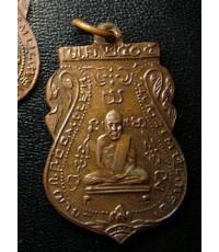 เหรียญหลวงปู่กลั่น ปี 2505 หลังจาร (2)