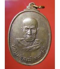เหรียญหลวงพ่อสงฆ์ บล็อคกษาปณ์ ปี 2523 หลังยันต์พุทธซ้อน