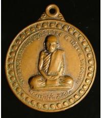 เหรียญฆ้องเล็ก หลวงปู่มั่น ออกปี 2514 พิธีใหญ่ครับ...ลูกศิษย์ท่านมาร่วมอธิฐานจิตเพียบครับ..