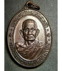 เหรียญสมเด็จพระมหาสมณะเจ้า.วัดบวรฯ .ปี 2521...