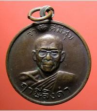 เหรียญสามัคคีมีสุข – กูผู้ชนะ รุ่น ๑ เป็นเหรียญโลหะรมดำ ...1...