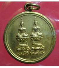 เหรียญพระติ้ว-พระเทียม วัดโอกาศ เนื้อทองแดงกะไหล่ทอง พ.ศ.2505 จ.นครพนม