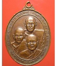 เหรียญสามพระอาจารย์ มีหลวงปู่เสาร์ หลวงปู่มั่น และหลวงปู่ฝั้น ออกวัดเสนานิคม ลาดพร้าว ปี 2523..
