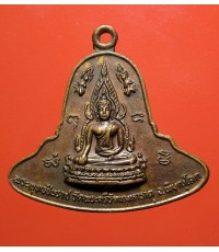 เหรียญพระพุทธชินราช รุ่นมาลาเบี่ยง ปี 2520