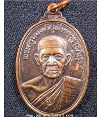 เหรียญหลวงพ่อผัน วัดอินทราราม จ.นนทบุรี