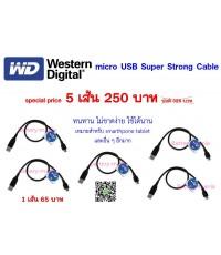 Western Digital micro USB Super Strong Data Cable สายรุ่นหนาพิเศษ ทนทาน ใช้ได้นาน 5 เส้น