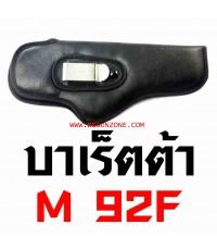 ซองปืน Barreta M92F