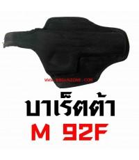 ซองปืน แข็ง เข้ารูป Baretta M92F