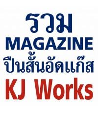 แม็กกาซีนปืนสั้น KJ Works