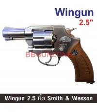 WinGun Revolver ลูกโม่ 2.5 นิ้ว 731 Co2 Chrome สมิธ แอนด์ เวสสัน