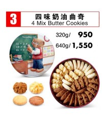 Jenny Bakery 4 Mix Butter Cookies 320 g.