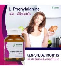 Morikami L-Phenylalanine แอล–ฟีนิลอะลานีน 30 แคปซูล ของแท้ปลอดภัย
