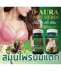D-AURA LADY HERBS ดีออร่า เลดี้เฮริ์บ สมุนไพรนมแตก 100เม็ด