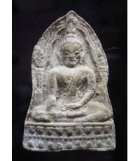 พระชินราชใบเสมา เนื้อผง พีธีมหาจักรพรรดิ์ ปี 15 (ขายแล้ว)