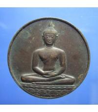 เหรียญที่ระลึกฉลอง 700 ปีลายสือไทย หลวงพ่อเกษมปลุกเสก (ขายแล้ว)