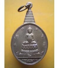 เหรียญพระชัยหลังช้าง ภปร. พิธีใหญ่วัดบวรฯ (ขายแล้ว)