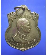 เหรียญ ร.5 กรมการรักษาดินแดน เจ้าคุณนรฯ ปลุกเสก ปี 2509 (ขายแล้ว)
