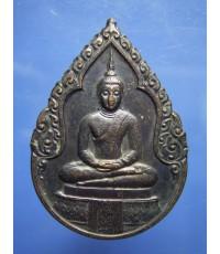 เหรียญพระแก้วมรกต ทรงเครื่องฤดูฝน รุ่นพระราชศรัทธา พ.ศ.2525 (ขายแล้ว)