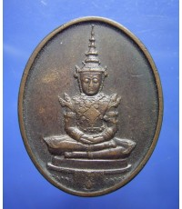 เหรียญพระแก้วมรกต ทรงเครื่องฤดูร้อน รุ่นพระราชศรัทธา พ.ศ.2525 (ขายแล้ว)
