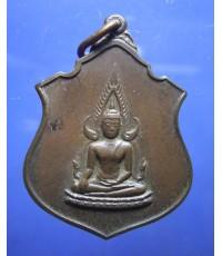 เหรียญพระพุทธชินราช ภ.ป.ร. กองทัพภาคที่ 3 (ขายแล้ว)