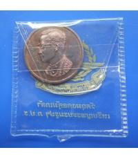 เหรียญในหลวง มูลนิธิคุ้มเกล้าฯ ซองเดิม (ขายแล้ว)