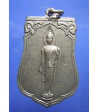 พระเหรียญเสมา ฉลอง 25 พุทธศตวรรษ (ขายแล้ว)