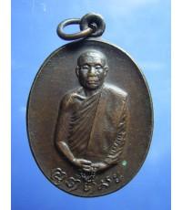 เหรียญหลวงพ่ออุตตมะ วัดวังก์วิเวการาม รุ่นทูลเกล้าฯ (ขายแล้ว)