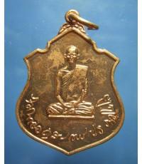 เหรียญทรงผนวช กองทัพภาคที่ 3 ปี 17 (New)