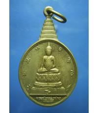 เหรียญพระชัยหลังช้าง ภปร. พิธีใหญ่วัดบวรฯ (New)