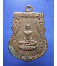 เหรียญหลวงปู่พรหมชินศรี วัดดอกไม้ ลป.โต๊ะ, ลพ.วงศ์เสก ปี 2515 (ขายแล้ว)