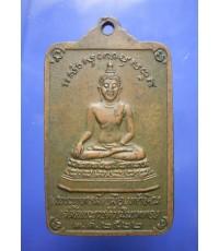 เหรียญพระพุทธมิ่งเมืองทักษิณ วัดพระบรมธาตุนครศรีธรรมราช ปี 2522 (ขายแล้ว)