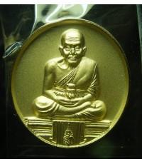 เหรียญหลวงพ่อทวด พระนามาภิไธย ส.ก. (ขายแล้ว)