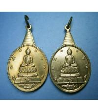 เหรียญพระชัยหลังช้าง ภปร. และ ส.ก. (ขายแล้ว)