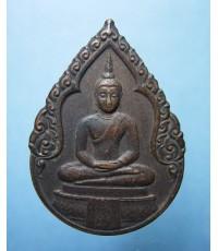 เหรียญพระแก้วมรกต ทรงเครื่องฤดูฝน ฉลอง 200 ปีกรุงรัตนโกสินทร์ พ.ศ.2525 (จองแล้ว)